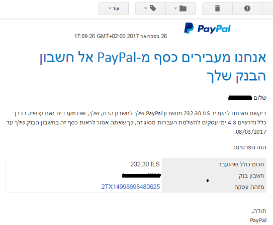 Midgam Project  second payment mail confirmation for bank transfer from paypal