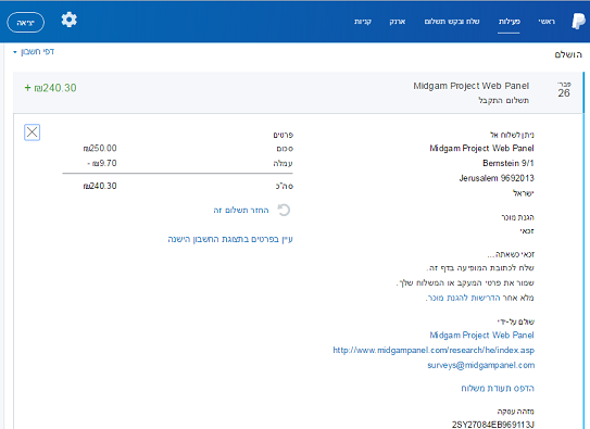Midgam Project  second payment proof paypal