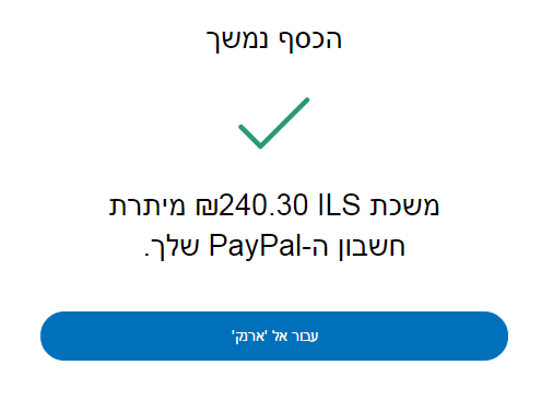 Midgam Project  second payment proof paypal to bank