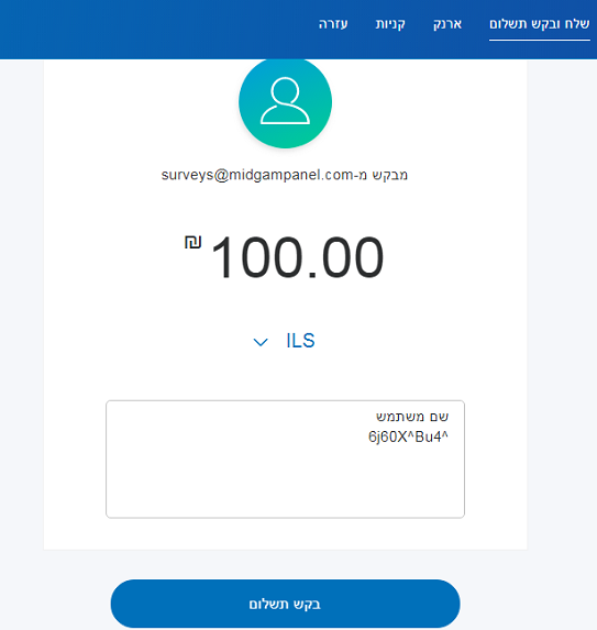 midgam project paypal payment request according to mail instraction