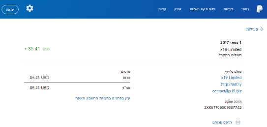 paypal adf.ly payment proof
